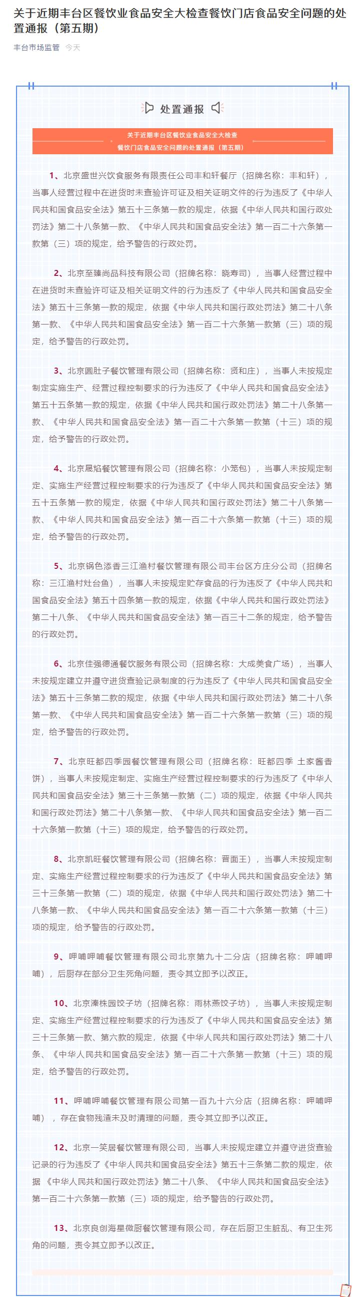"""北京丰台通报一批""""问题餐饮店"""" 晓寿司、贤和庄、呷哺呷哺等上榜"""