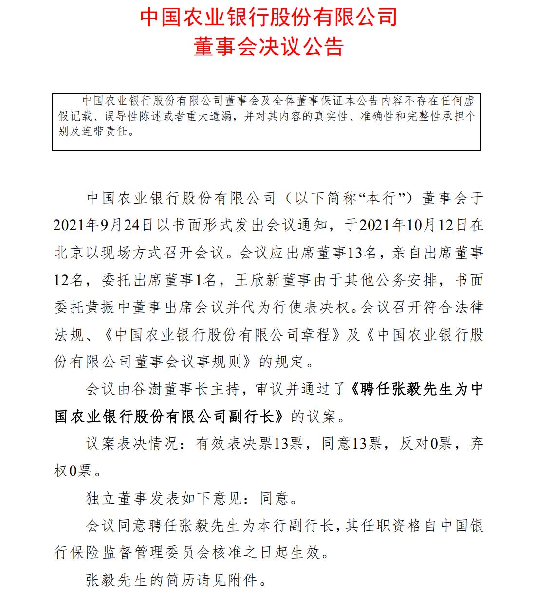 农业银行:同意聘任张毅为副行长