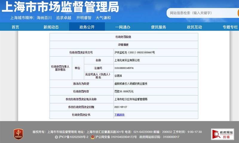 """""""俞兆林因刷单行为涉虚假宣传遭罚30万元"""