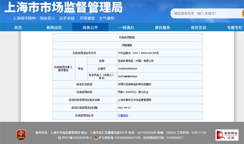 匡威中国公司因违规促销商品遭市场监管罚款三万元