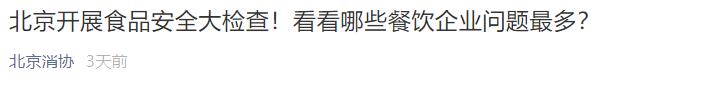 """""""北京消协发布食安问题餐企通报 奈雪的茶蜜雪冰城登榜"""