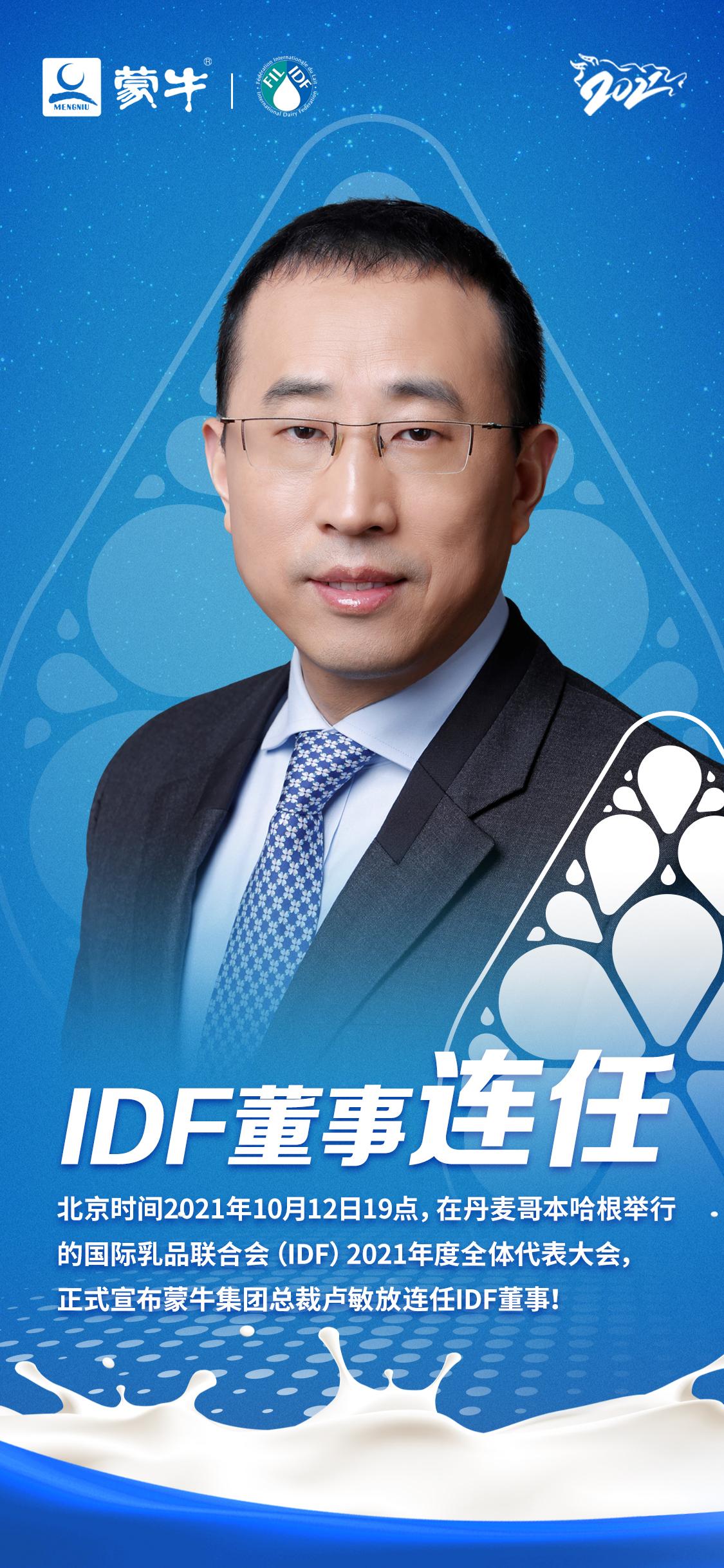 """""""蒙牛总裁卢敏放连任国际乳品联合会董事"""