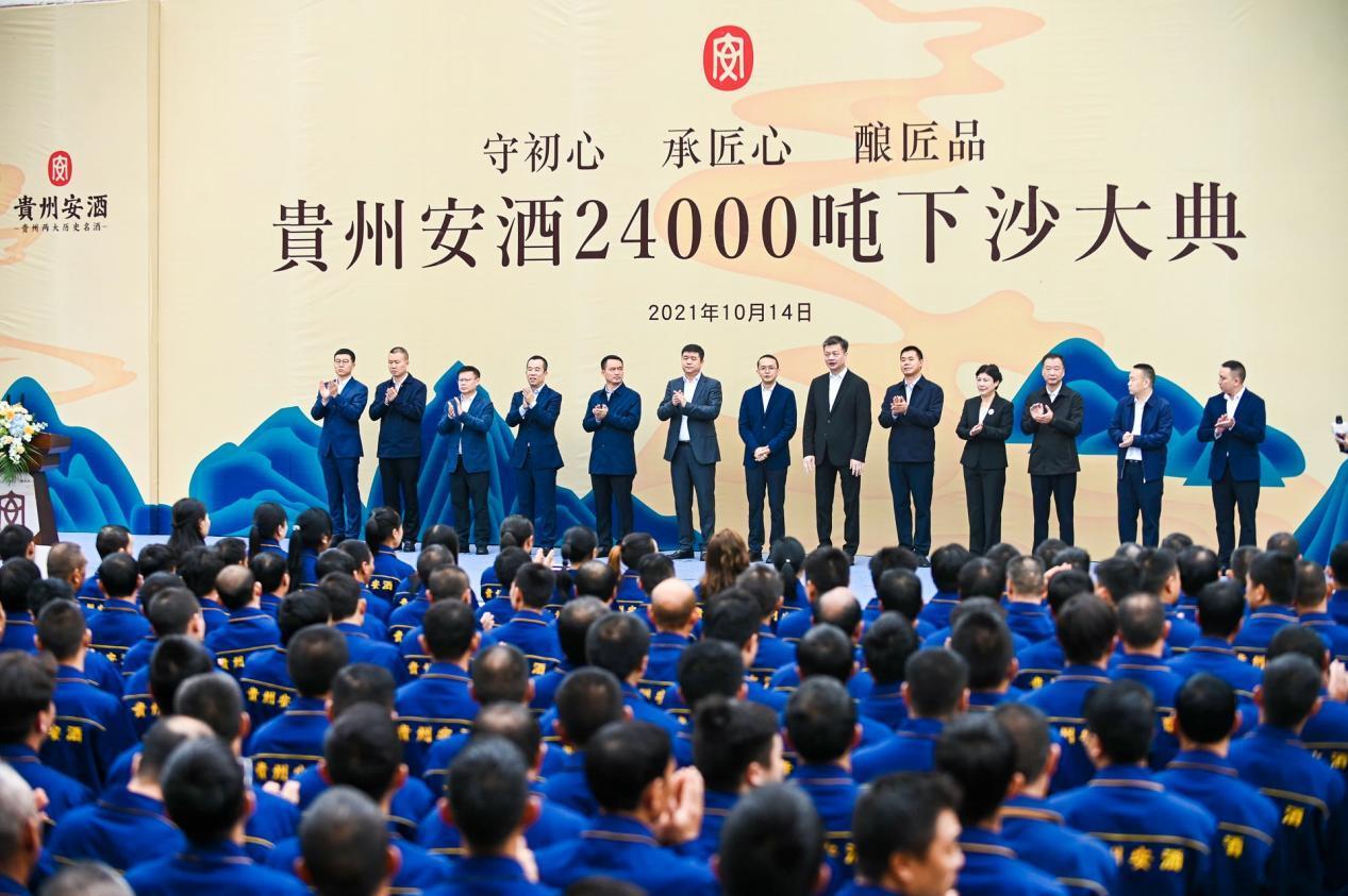 """""""贵州安酒2.4万吨下沙大典隆重举行"""