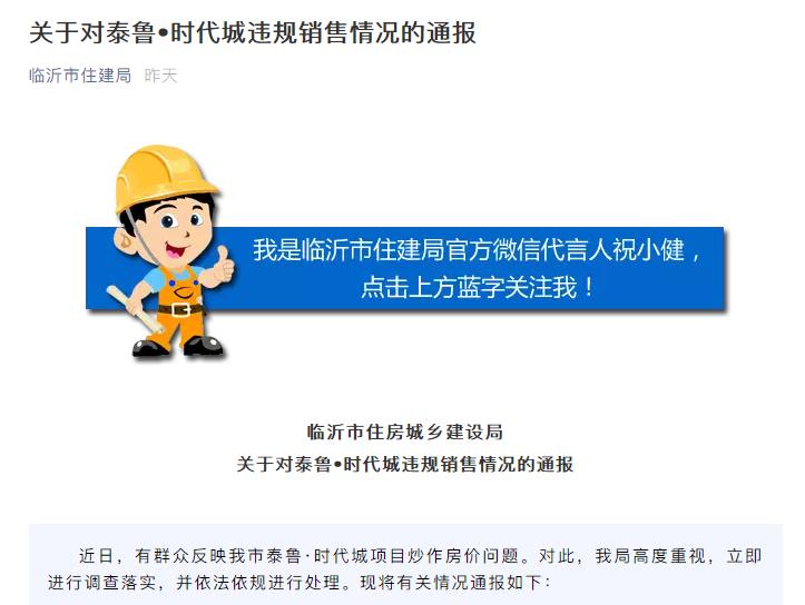 泰鲁城投集团旗下泰鲁·时代城炒作房价被住建部门通报 项目负责人被约谈