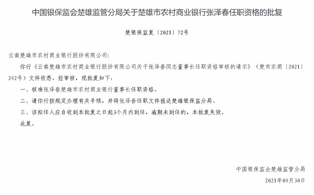 核准!楚雄市农商银行董事长张泽春任职资格获批