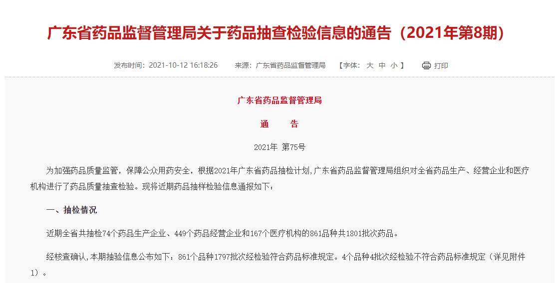 广东省药监局:云南郡筹制药等四家企业4批次药品抽检不合格