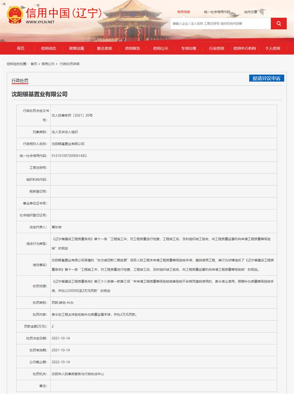 沈阳银基置业因人防工程未申请质量等级验核擅自使用被罚款2万元