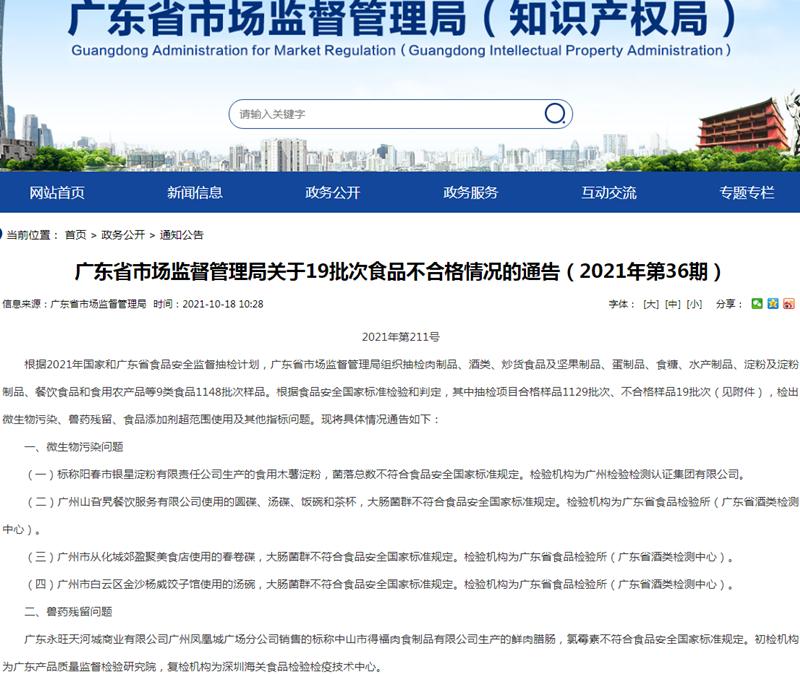 广东通报19批次食品样品抽检不合格 得福腊味等榜上有名