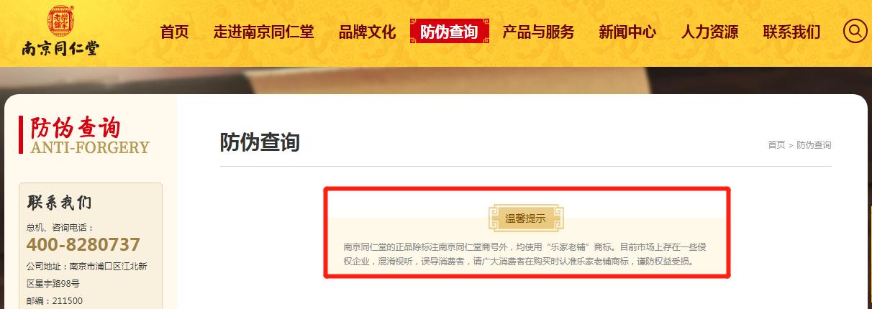 """南京同仁堂被指""""万物皆可贴牌"""":子公司贴牌授权泛滥 多款产品遭虚假宣传投诉"""