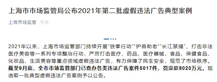 宝尊电商旗下公司发布虚假广告案被上海市场监管通报为典型案例