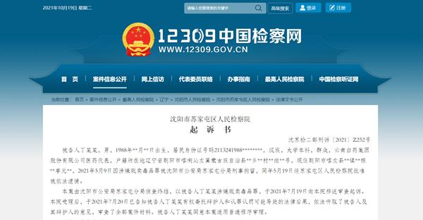 云南白药医药代表涉嫌贩卖毒品被起诉