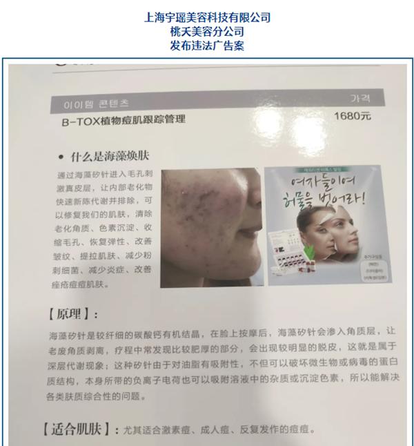 """上海宇瑶美容分公司宣传普通生活美容服务项目含有""""对疾病治疗作用""""被罚3万"""