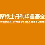 摩根士丹利华鑫基金管理有限公司