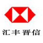 汇丰晋信基金管理有限公司
