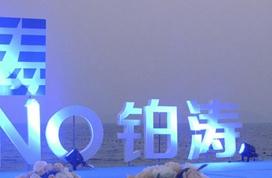 手机变房券 铂涛酒店被诉虚假营销