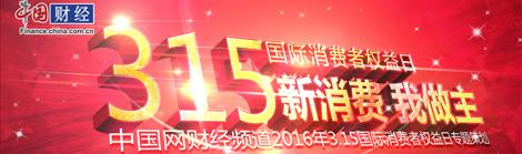 2016年3.15消费权益日
