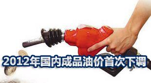 2012年国内成品油价首次下调