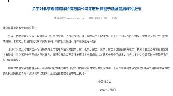 北京嘉曼服饰IPO存多个问题收证监会警示函 华英证券保荐