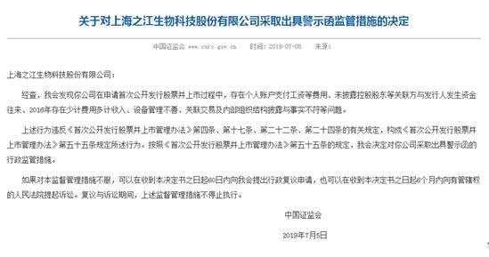上海之江生物收警示函:IPO存少计费用多计收入情形 东方花旗保荐