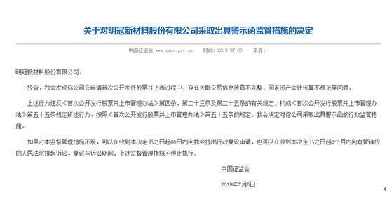 明冠新材因IPO信披不完整等收证监会警示函 保荐机构为民生证券