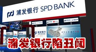 浦发银行狂推保险业务 引消费者恐慌