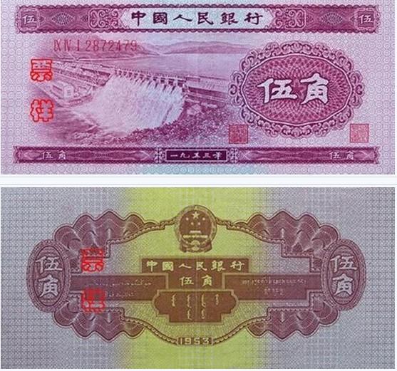 第二套10元人民币成收藏币王 身价达数十万 图