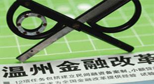 温州金融改革细则出台
