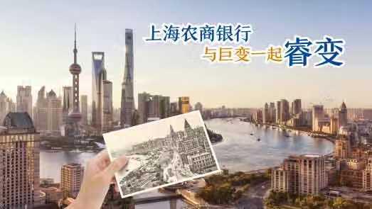 """上海农商银行""""睿变…"""