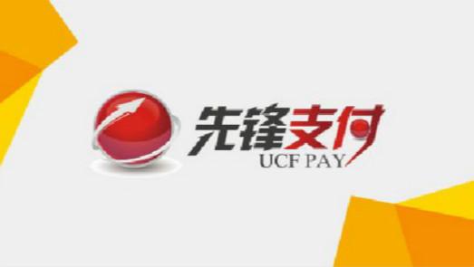 中新控股:先锋支付已暂停营运 正商讨补救措施