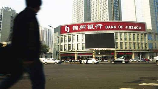 锦州银行风波未了 …