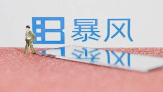 暴风集团法定代表人冯鑫被批捕 股价已跌逾20%