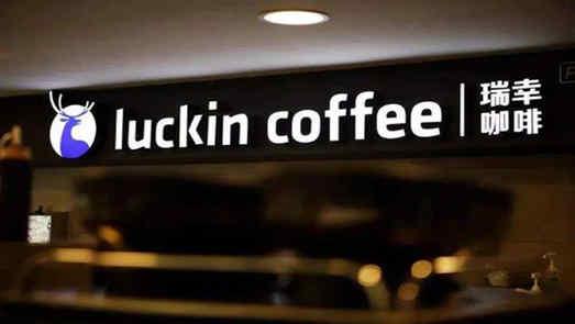 """瑞幸咖啡价格有点乱 """"自提""""价格高于""""外送"""""""