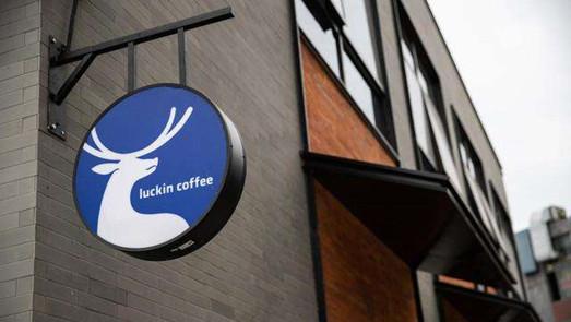 年初以来市值已蒸发800亿元 瑞幸咖啡或面临700亿巨额索赔