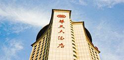 华天酒店亏损1.82亿 频繁卖资产为避免ST?