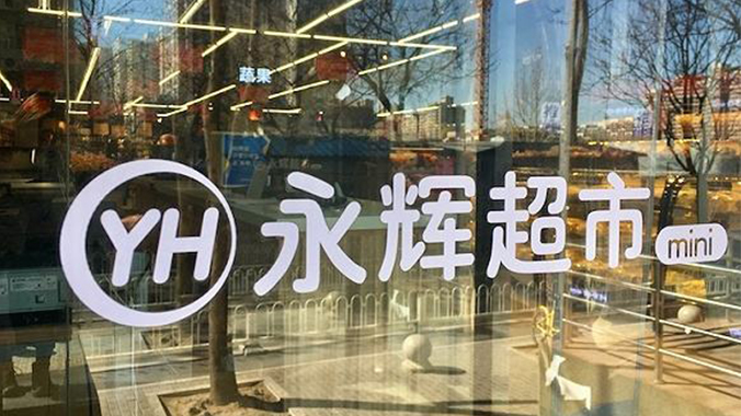 永辉超市销售费116亿增36%拖累净利 新增处罚15起
