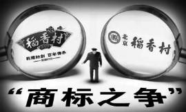"""""""稻香村""""之争:双输还是双赢?"""
