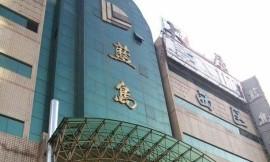 北京蓝岛大厦近半空间将放弃零售