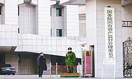 国资委:央企所属4.8万户子企业复工率为91.7%