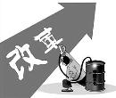 油气改革配套文件相继公布