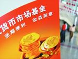 """货币基金年收益率超3%成""""避风港"""""""