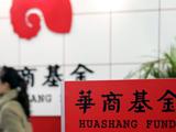 华商基金管理能力遭质疑 投资者拒投其产品