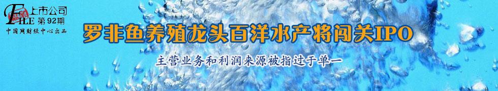 百洋水产中小板闯关IPO/