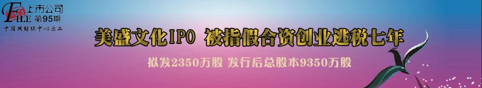 美盛文化IPO/