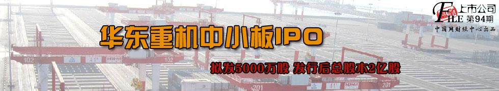 华东重机闯关IPO/