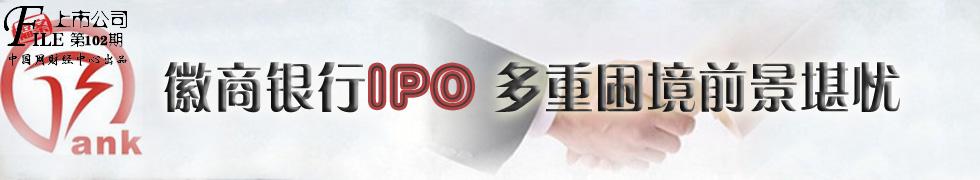 徽商银行IPO/