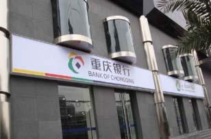 重庆银行/