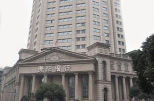 贵阳银行/