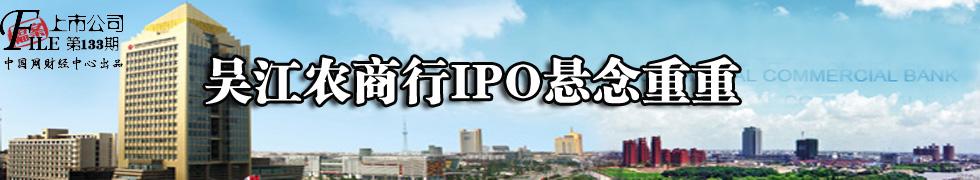 大连银行IPO/