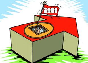 四独立基金销售机构获批