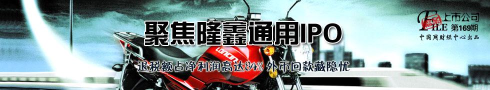 隆鑫通用,IPO